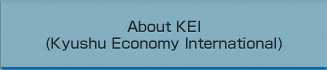 About KEI (Kyushu Economy International)